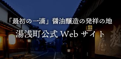 湯浅町公式ホームページ