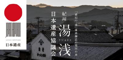 紀州湯浅日本遺産協議会