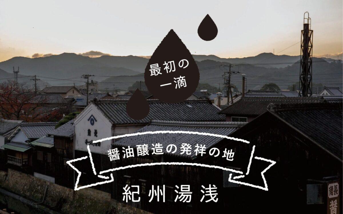 「最初の一滴」醤油醸造の発祥の地 紀州湯浅