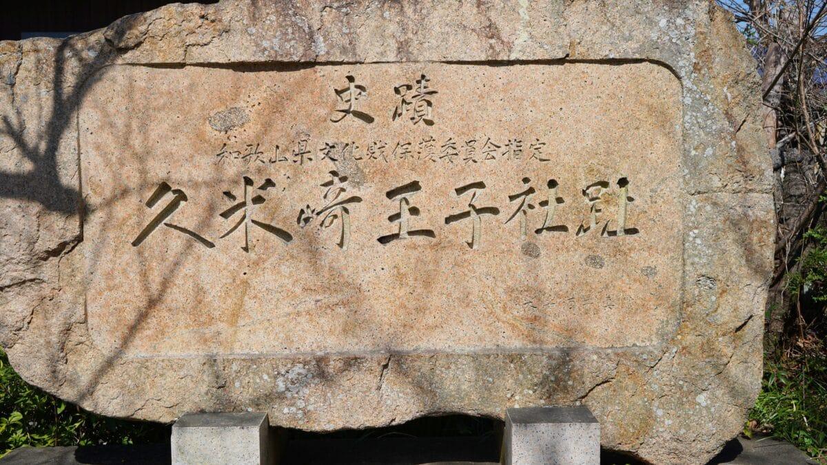 久米崎王子跡
